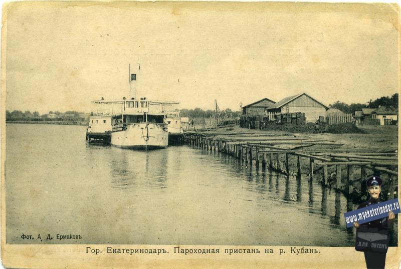 Екатеринодар. Пароходная пристань на р. Кубань