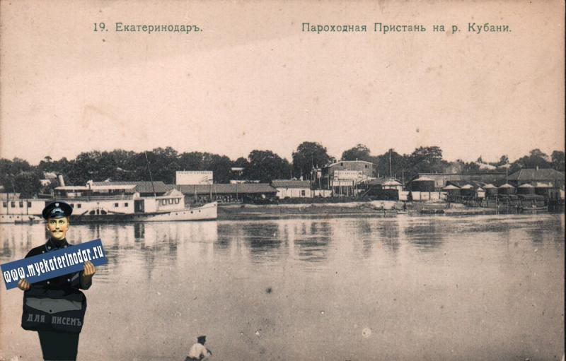 Екатеринодар. №19. Пароходная пристань на р. Кубани