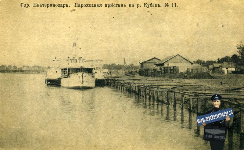 Екатеринодар. Пароходная пристань на р. Кубани, до 1917 года