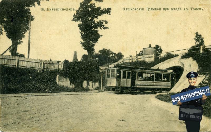 Екатеринодар. №38. Пашковский трамвай при входе в тоннель, около 1913 года