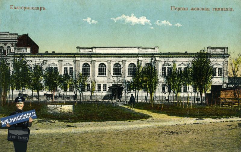Екатеринодар. Первая женская гимназия, до 1917 года