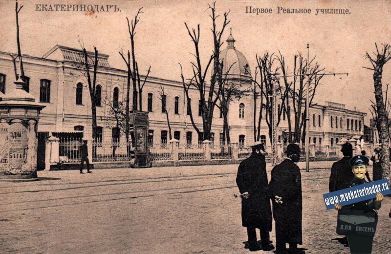 Екатеринодар. Первое Реальное училище, до 1917 года