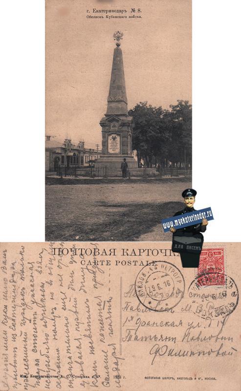 Екатеринодар-Петрогад, 25.06.1916