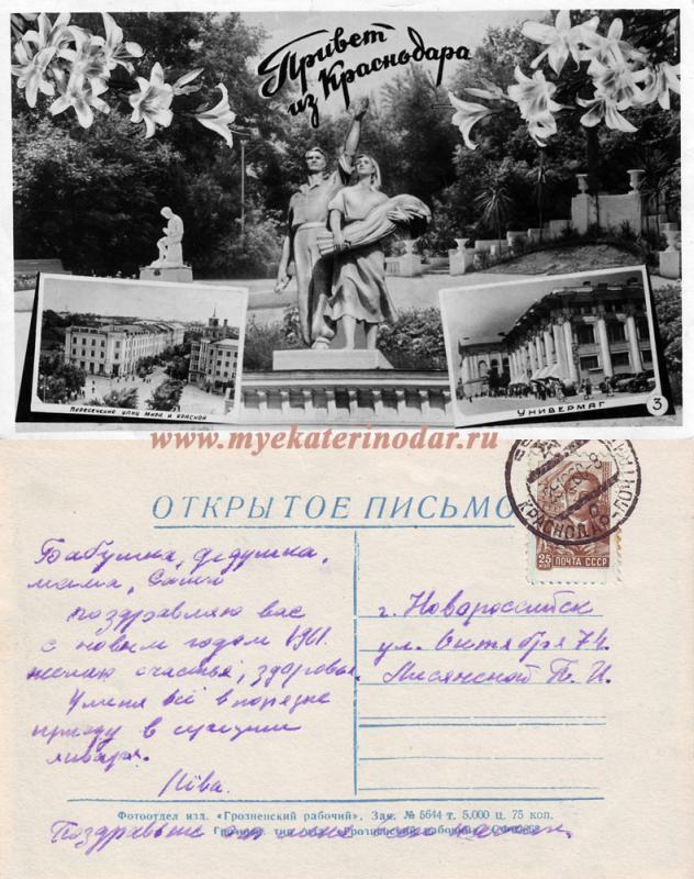 Письмо Краснодар - Новороссийск . 1960 год.