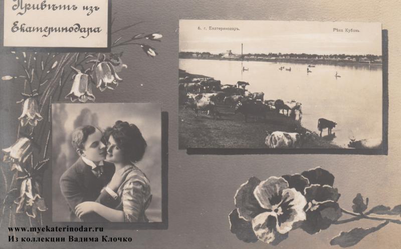 Привет из Екатеринодара. Река Кубань