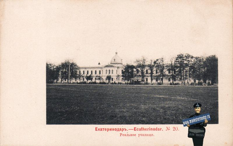 Екатеринодар. Реальное училище, около 1903 года