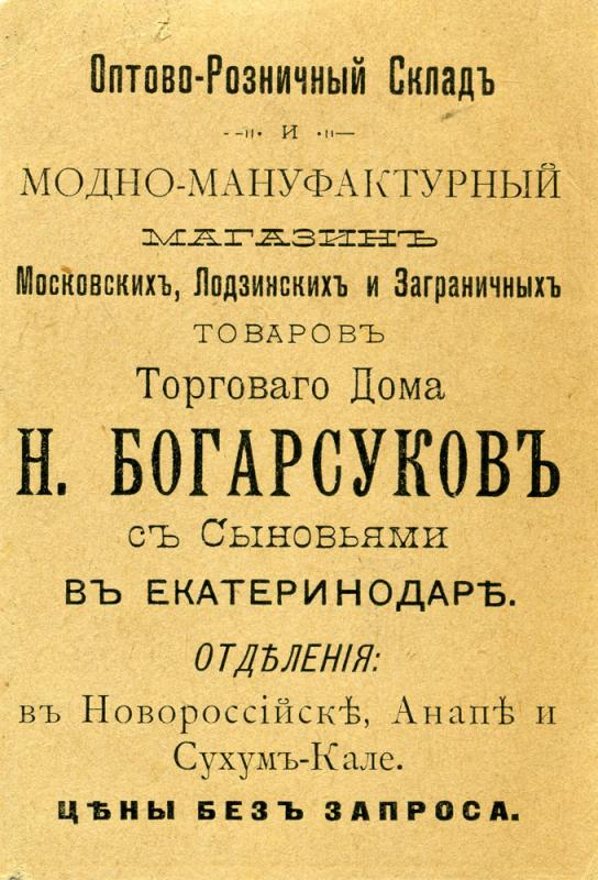 Реклама. Екатеринодар. Объявление Торгового дома Н. Богарсукова
