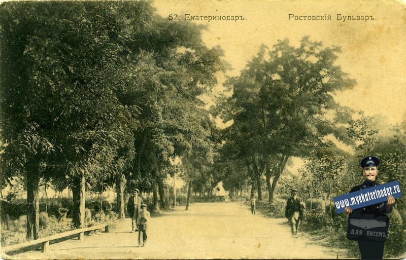 Екатеринодар. №52. Ростовский бульвар