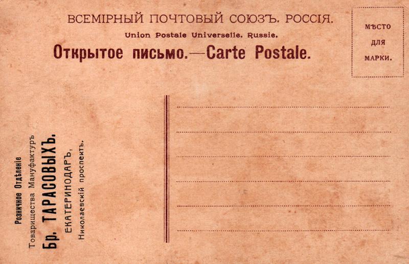 Екатеринодар. Розничное отделение Товарищества Мануфактур Бр. Тарасовых, после 1914 года