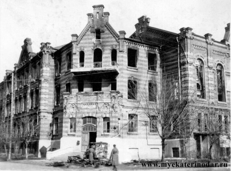 Краснодар освобождённый. Сельскохозяйственный институт, 1943 год