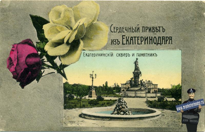 Сердечный привет из Екатеринодара