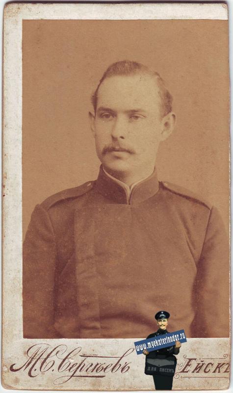 М.С. Сергеев Фото рядового. г. Ейск