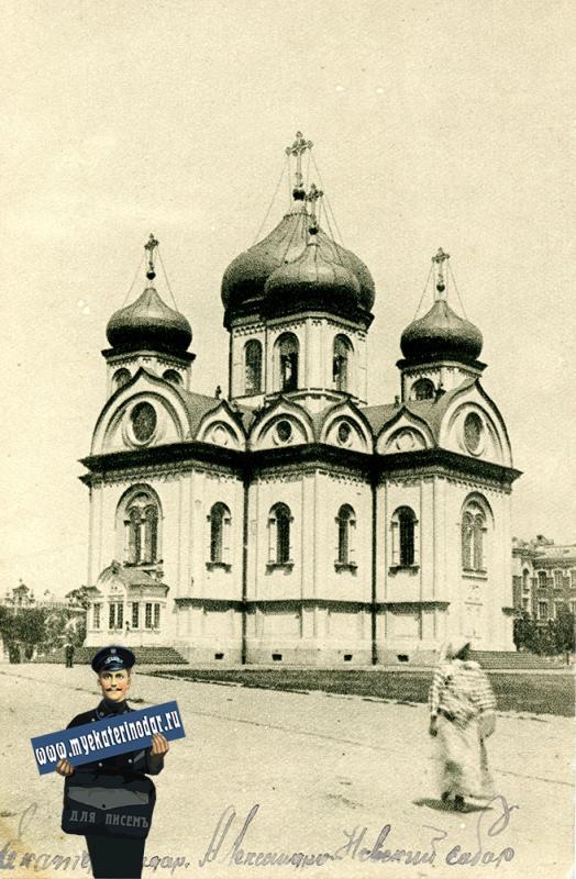 Екатеринодар. Собор Александра Невского, до 1917 года