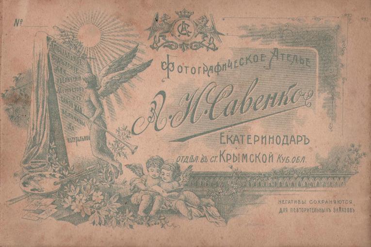 ст. Крымская. Савенко А.И. (отделение)