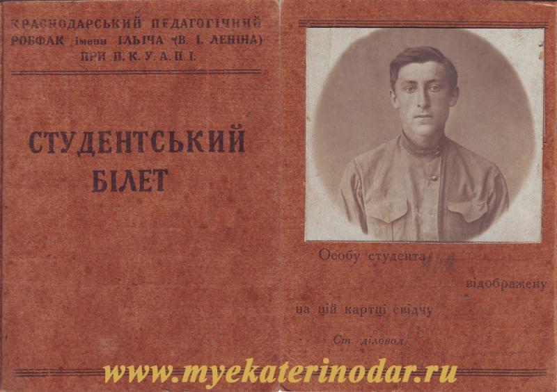 Краснодар. Студенческий билет Педагогического РАБФАКа. 20-е годы