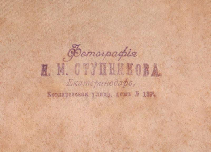 Екатеринодар. Ступников Иван Михайлович
