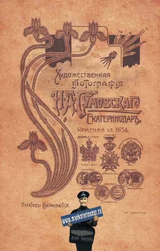 Екатеринодар. Фотограф Сумовский Иван Антонович. Тип В