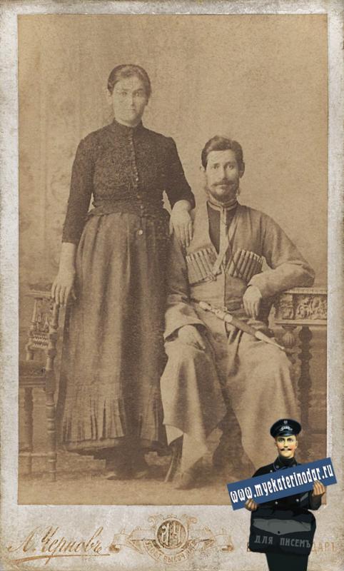 Екатеринодар. Фотограф А.П. Чернов. Супруги Голубка.