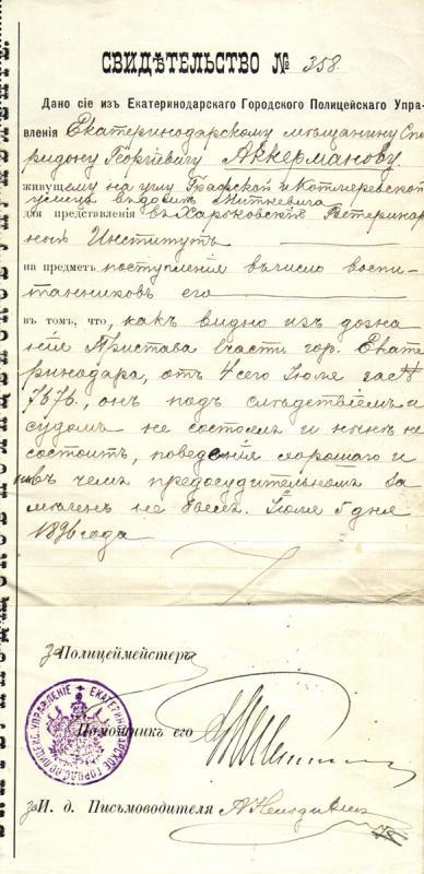Свидетельство Екатеринодарского Городского полицейского управления