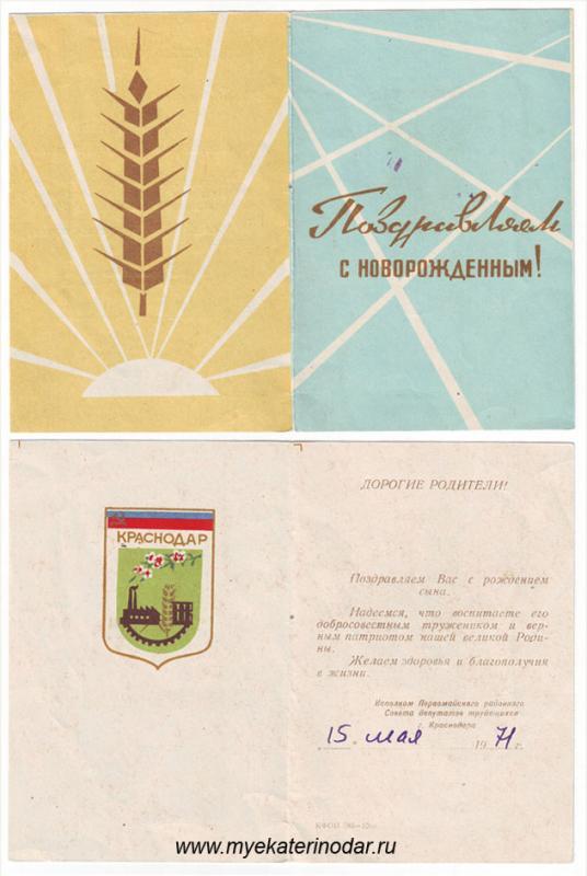 Поздравительная с рождением Краснодарца 1971 г.