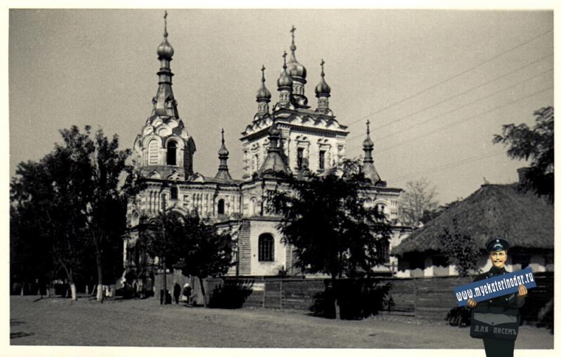 Краснодар. Свято-Георгиевский храм, 1942 год (оккупация)