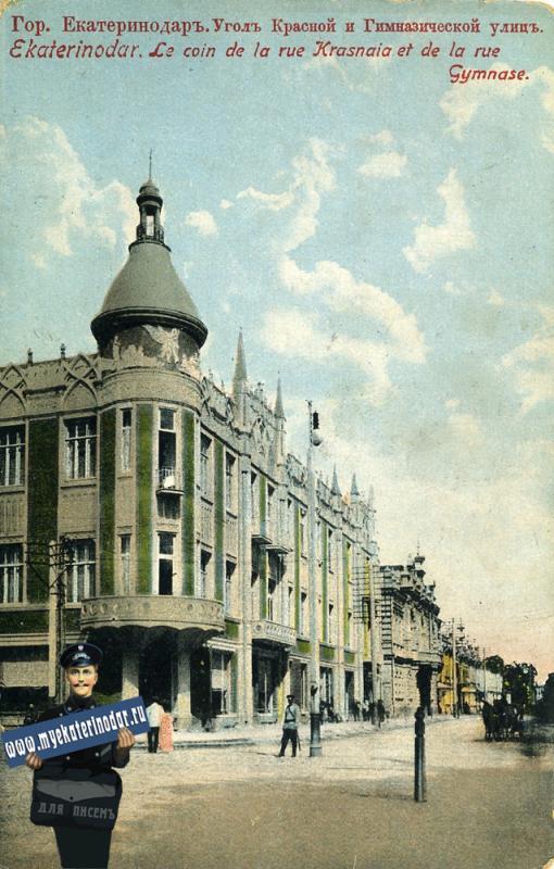 Екатеринодар. Угол Красной и Гимназической улиц