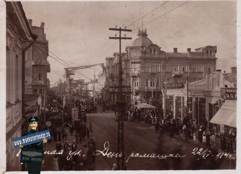Екатеринодар. Угол ул. Красной и Екатерининской. День ромашки. 22.04.1914 года