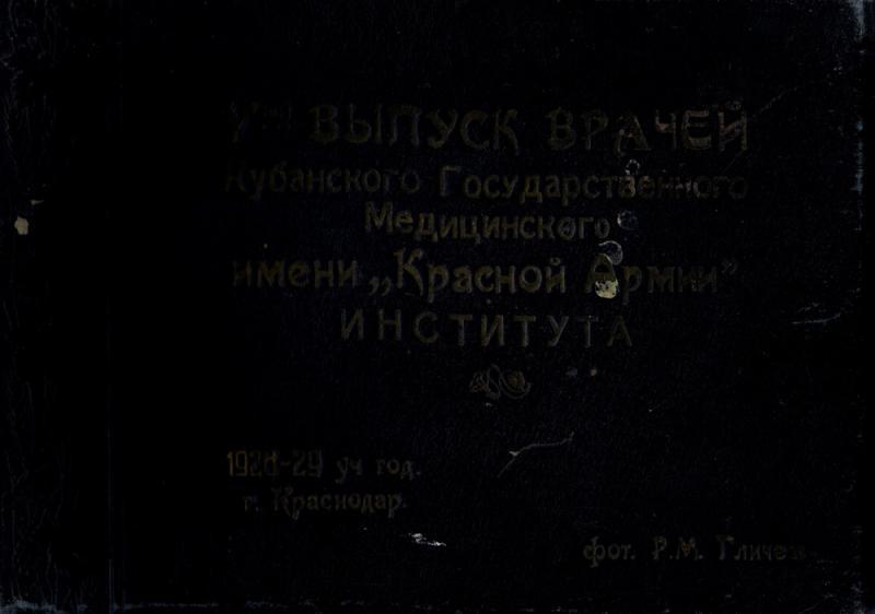 """V-ый выпуск врачей Кубанского Государственного им. """"Красной Армии"""" института, 1929 год"""
