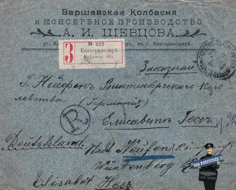 Екатеринодар. Варшавкая Колбасня - А.И. Шевцова