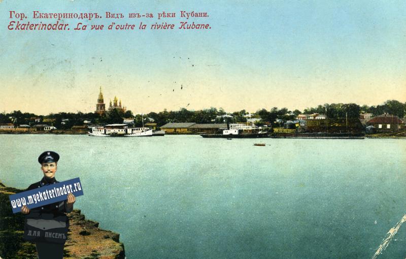 Екатеринодар. Вид из-за реки Кубани