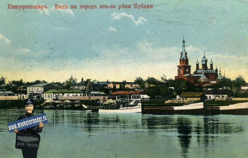 Екатеринодар. Вид на город из-за реки Кубани
