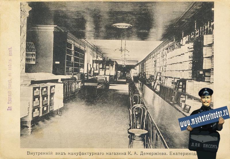 Екатеринодар. Внутренний вид мануфактурнаго магазина Демержиева.