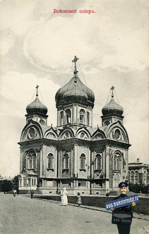 Екатеринодар. Войсковой собор