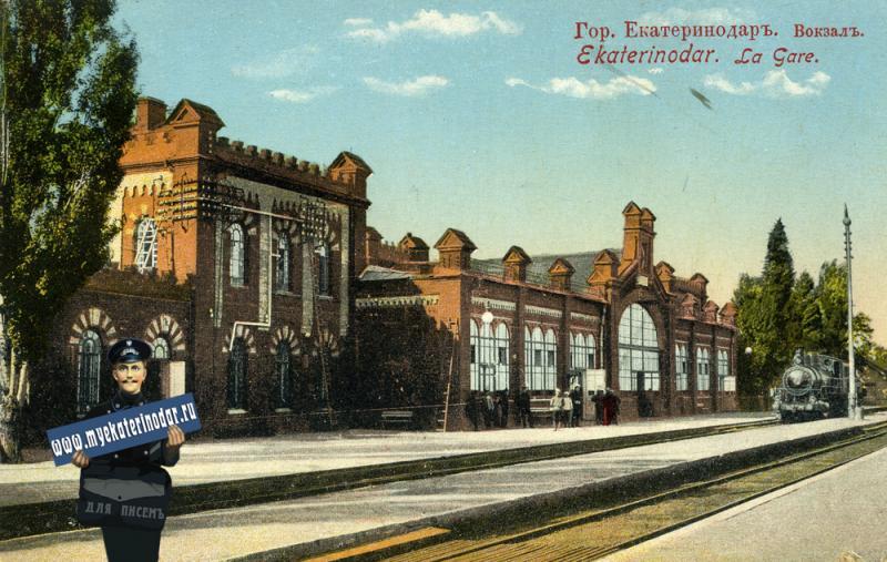 Екатеринодар. Железнодорожный вокзал