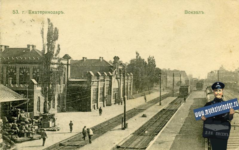 Екатеринодар. №53. Железнодорожный вокзал, вид с перрона, до 1917 года