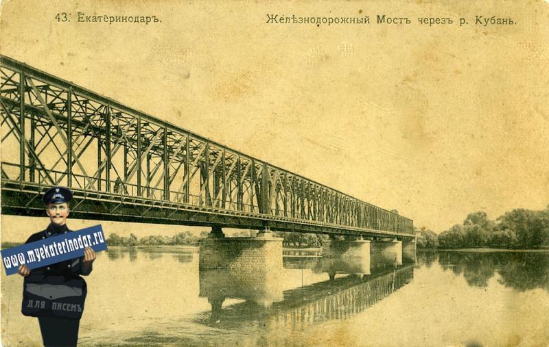 Екатеринодар. №43. Железнодорожный мост через р. Кубань