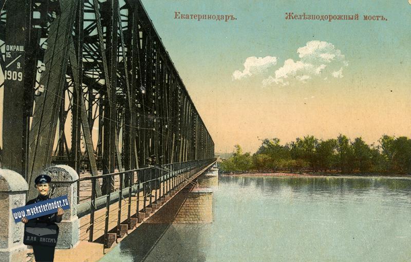 Екатеринодар. Железнодорожный мост