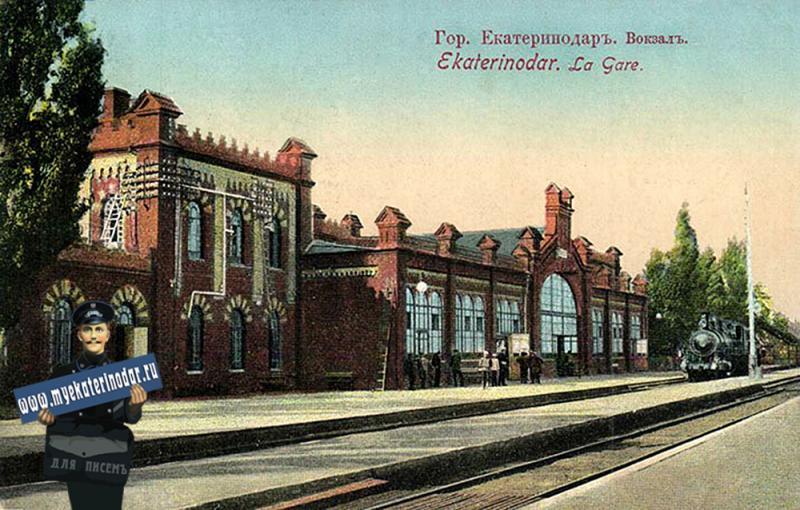 Екатеринодар. Железнодорожный вокзал (тип 2)