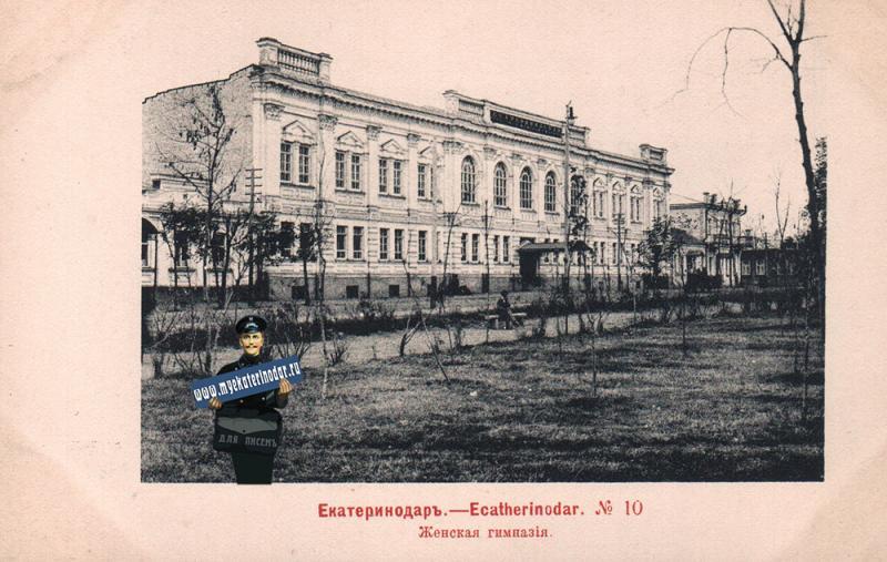 Екатеринодар. Женская гимназия, 1903 год