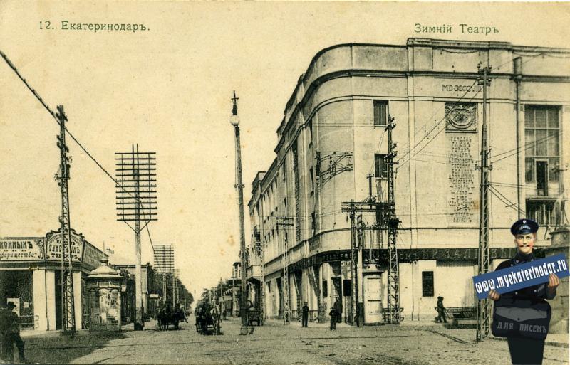 Екатеринодар. №12. Зимний театр, вид на запад с ул. Гоголя, до 1917 года
