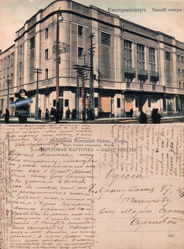 Екатеринодар-Одесса, 1919 год