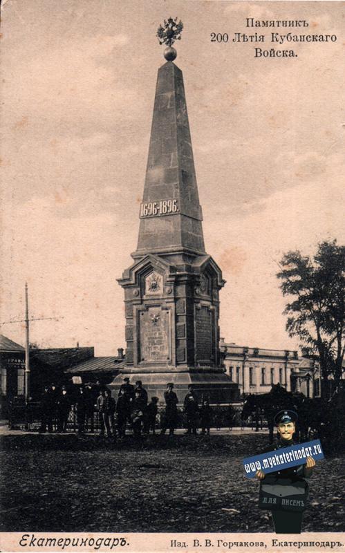 Екатеринодар. Памятник 200-летия Кубанского войска