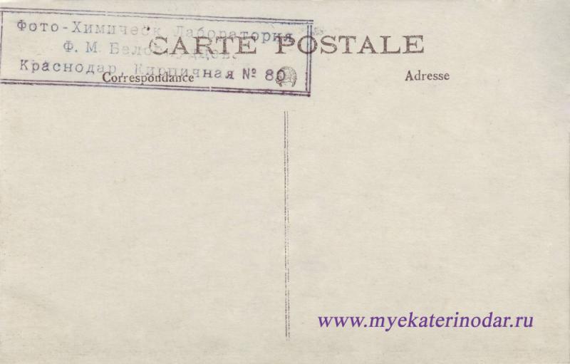 Адресная сторона. Краснодар. 1926 год. Издание фотографа Белослудцева Ф.М.