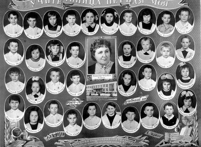Краснодар. Первые ученики школы №18. 1г класс. 1969 год.