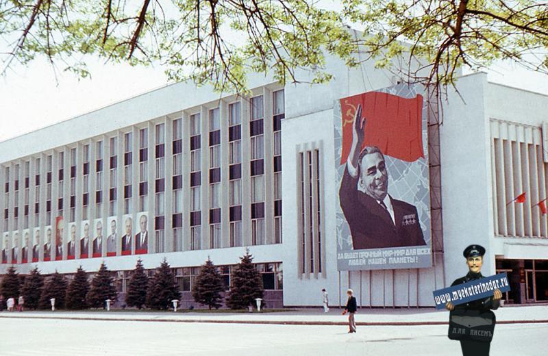 Краснодар. Горком КПСС, около 1979 год
