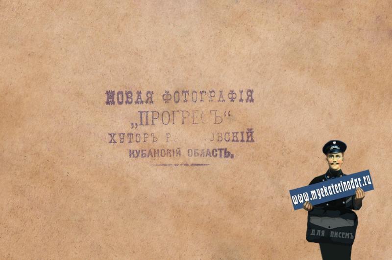 """хут. Романовский, Куб. обл. Новая фотография """"Прогрес"""""""