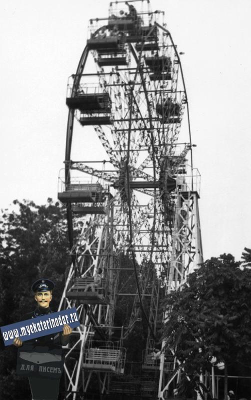 Краснодар. Колесо обозрения в парке Горького, 1970 год.