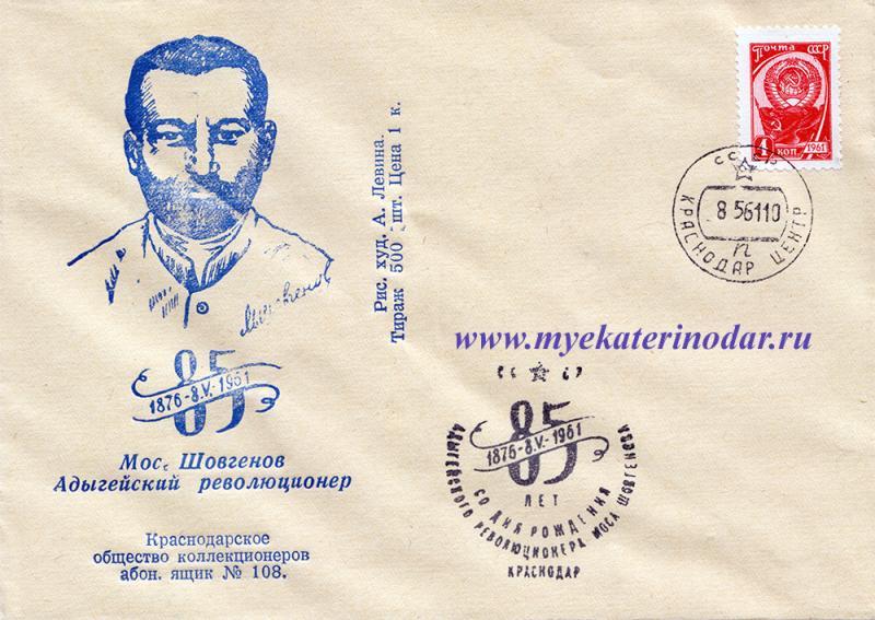 Конверт. 85 лет со дня рождения Моса Шовгенова. Тип 2. 8 мая 1961 года