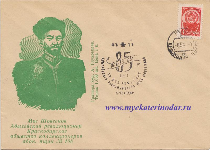 Конверт. 85 лет со дня рождения Моса Шовгенова. Тип 4. 8 мая 1961 года