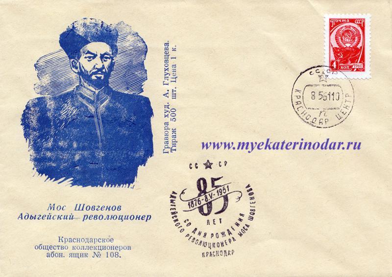 Конверт. 85 лет со дня рождения Моса Шовгенова. Тип 3. 8 мая 1961 года